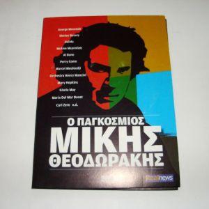 Ο Παγκόσμιος Μίκης Θεοδωράκης (3 CD)