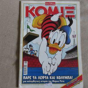Κομιξ Νο216