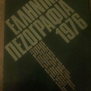 Βιβλίο: Ελληνική Πεζογραφία 1976