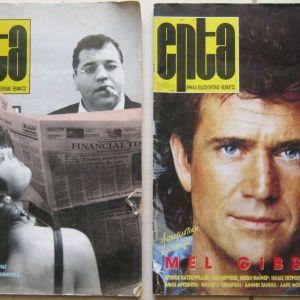 Cine Επτά (τεύχη 26 / 27)