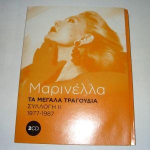 Μαρινέλλα (2CD)