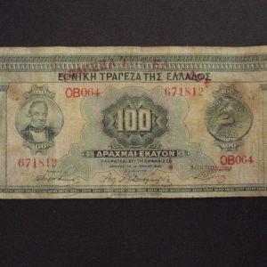 ΧΑΡΤΟΝΟΜΙΣΜΑΤΑ ΝΟΜΙΣΜΑΤΑ ΠΑΛΙΑ 100 ΔΡΑΧΜΕΣ 1927