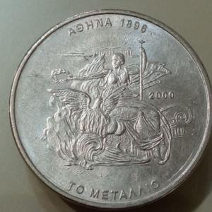 ΣΦΑΛΜΑ ΣΕ 500 ΔΡΑΧΜΕΣ 2000