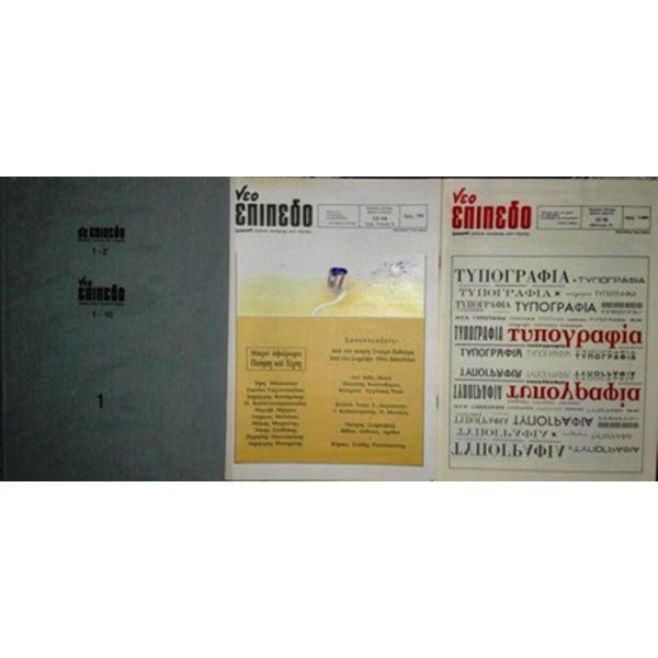 epipedo - neo epipedo (sillektiko)