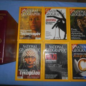 NATIONAL GEOGRAPHIC - ΙΑΝΟΥΑΡΙΟΣ / ΙΟΥΝΙΟΣ 2005