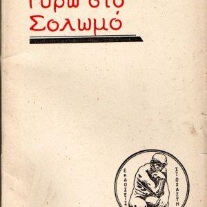 ΓΥΡΩ ΣΤΟ ΣΟΛΩΜΟ, ΠΟΛΥΛΑ - ΖΑΜΠΕΛΙΟΥ