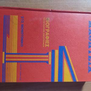 Βιογραφίες Νεοελληνων Λογοτεχνών