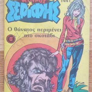 Μικρός Σερίφης #1441 - Ο Θάνατος Περιμένει Στο Σκοτάδι (Εκδόσεις Στρατίκη, 1991)