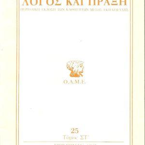 λόγος και πράξη τεύχος 25 1985 λόγος και πράξη τεύχος 25 1985