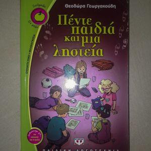 7 βιβλία παιδικής-εφηβικής λογοτεχνίας