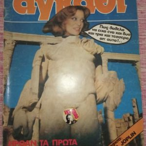 Περιοδικά ΑΓΚΑΘΙ (3)