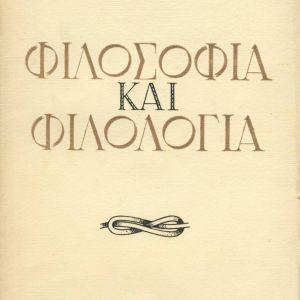 Βίκτωρ Ουγκώ - Φιλοσοφία και φιλολογία