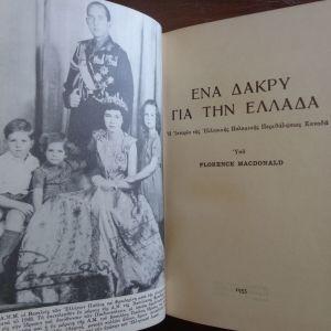 ΜΑΚΝΤΟΝΑΛΝΤ FLORENCE MACDONALD  Ένα δάκρυ για την Ελλάδα  Η Ιστορία της Ελληνικής Πολεμικής Περιθάλψεως Καναδά  1955  192 σ.  Βιομηχανική βιβλιοδεσία   Κατάσταση: Καινούργιο