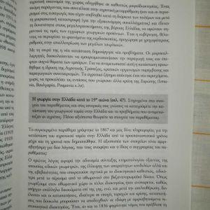 Θανάσης Καραμήτρος - Θέματα νεοελληνικής ιστορίας Γ΄ ενιαίου λυκείου θεωρητικής κατεύθυνσης