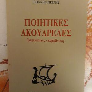 """Γιάννης Περρής- Ποιητικές Ακουαρέλες, Τσιριγώτικες-καραβίτικες. Εκδόσεις """"Πορτοκαλιάς"""""""