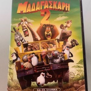 Μαδαγασκάρη 2 αυθεντικό dvd
