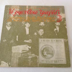 Το Ρεμπέτικο Τραγούδι - Δίσκος Βινυλίου