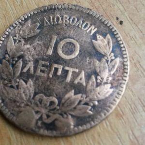 10 ΛΕΠΤΑ / ΔΙΩΒΟΛΟΝ ΓΕΩΡΓΙΟΣ Α΄ 1878