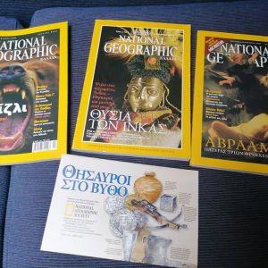 παλαια τευχη Περιοδικό national geographic