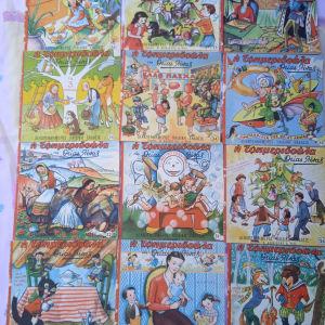 πωλούνται 12 περιοδικά του 1954  60ευρω