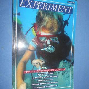 EXPERIMENT - ΚΑΛΟΚΑΙΡΙ 1994 - ΥΠΝΟΣ ΕΝΑ ΜΥΣΤΗΡΙΟ ΤΥΛΙΓΜΕΝΟ ΣΤΟ ΣΚΟΤΑΔΙ