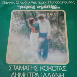 Γιάννης Σπανός - Λευτέρης Παπαδόπουλος - Σταμάτης Κόκοτας - Δήμητρα Γαλάνη – Μέρες Αγάπης (1973)