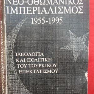 ΝΕΟ ΟΘΩΜΑΝΙΚΟΣ ΙΜΠΕΡΙΑΛΙΣΜΟΣ 1955-1995
