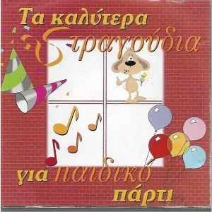2 CD / ΤΑ ΚΑΛΎΤΕΡΑ  ΠΑΙΔΙΚΆ ΤΡΑΓΟΎΔΙΑ