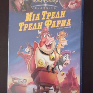 DVD ΜΙΑ ΤΡΕΛΗ ΤΡΕΛΗ ΦΑΡΜΑ ΑΥΘΕΝΤΙΚΟ