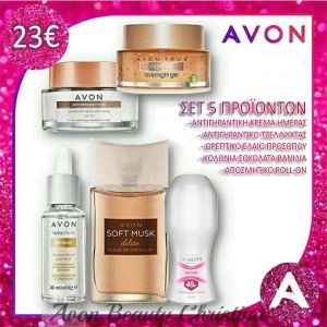 Avon Σετ 5 Προϊόντων