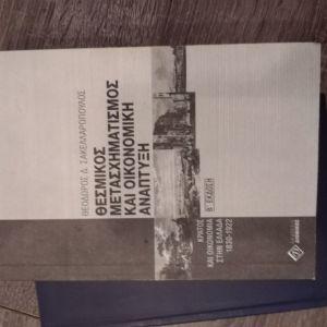 Θεσμικός μετασχηματισμός και οικονομική ανάπτυξη