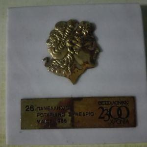 ΑΝΑΜΝΗΣΤΙΚΟ  ΣΥΛΛΕΚΤΙΚΟ ΠΑΛΙΟ (2300 ΘΕΣΣΑΛΟΝΙΚΗΣ)