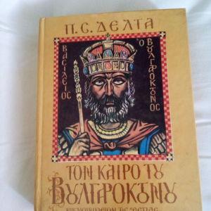 Βασιλειος(βιβλιο 440 Σελ. 1984