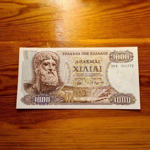 1000 ΔΡΑΧΜΑΙ 1970 ΑΚΥΚΛΟΦΟΡΗΤΟ