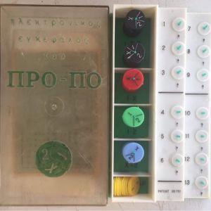 Ηλεκτρονικός εγκέφαλος ΠΡΟ-ΠΟ με αριθμό ευρεσιτεχνίας (1959-1960) Σπανιότατο