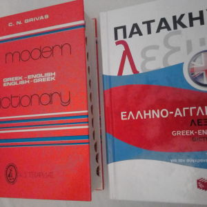 Ελληνοαγγλικό Λεξικό (Αμεταχείριστα)