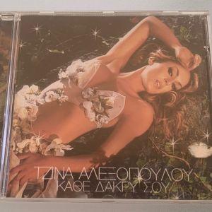 Τζίνα Αλεξοπούλου - Κάθε δάκρυ σου cd