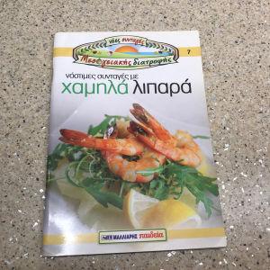 Βιβλίο με συνταγές με χαμηλά λιπαρά