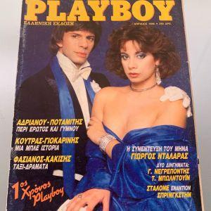 Ελληνικό Playboy Απρίλιος 1986