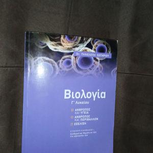 Βοήθημα βιολογίας γ λυκειου