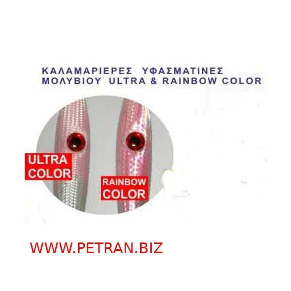 kalamarieres ifasmatines moliviou.ULTRA&RAINBOW COLOR.
