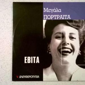VCD ( 1 ) Εβίτα