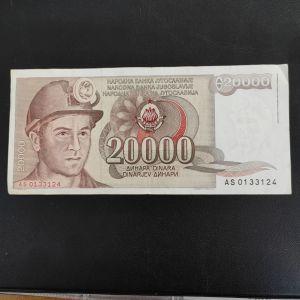 ΓΙΟΥΓΚΟΣΛΑΒΙΑ 20.000 DINARA 1987