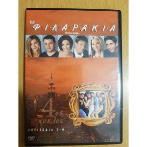 ΤΑ ΦΙΛΑΡΑΚΙΑ-Δ ΚΥΚΛΟΣ-2 DVD
