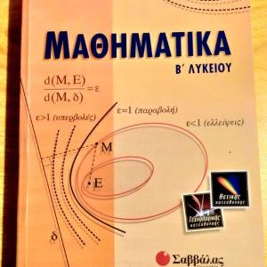 Βοήθημα Μαθηματικών Β' Λυκείου