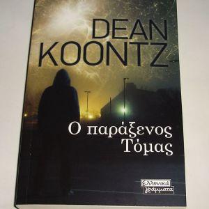 Dean Koontz - Ο Παράξενος Τόμας