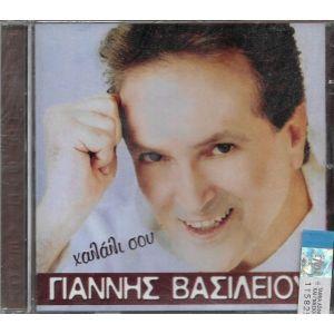 CD  / ΓΙΑΝΝΗΣ ΒΑΣΙΛΕΙΟΥ / ΧΑΛΑΛΙ ΣΟΥ  / ORIGINAL CD