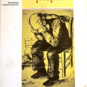 Μπάρμπα-γκοριό. Ονορέ Ντε Μπαλζάκ  1984
