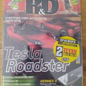 Περιοδικό R&D τεύχη 15 & 16
