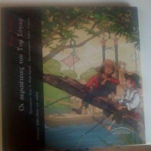 Παιδικό Βιβλίο ''Οι περιπέτειες του Τομ Σόγιερ'' Κλασσική βιβλιοθήκη για παιδία